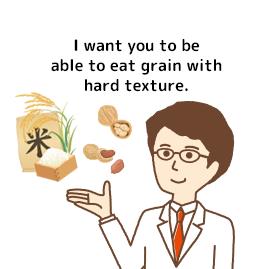 食感の硬い穀物を食べられるように加工して欲しい